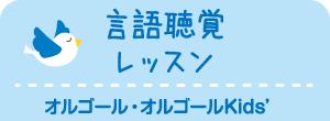 言語聴覚レッスン オルゴール・オルゴールKids'